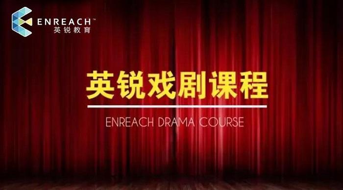 英锐教育戏剧课程