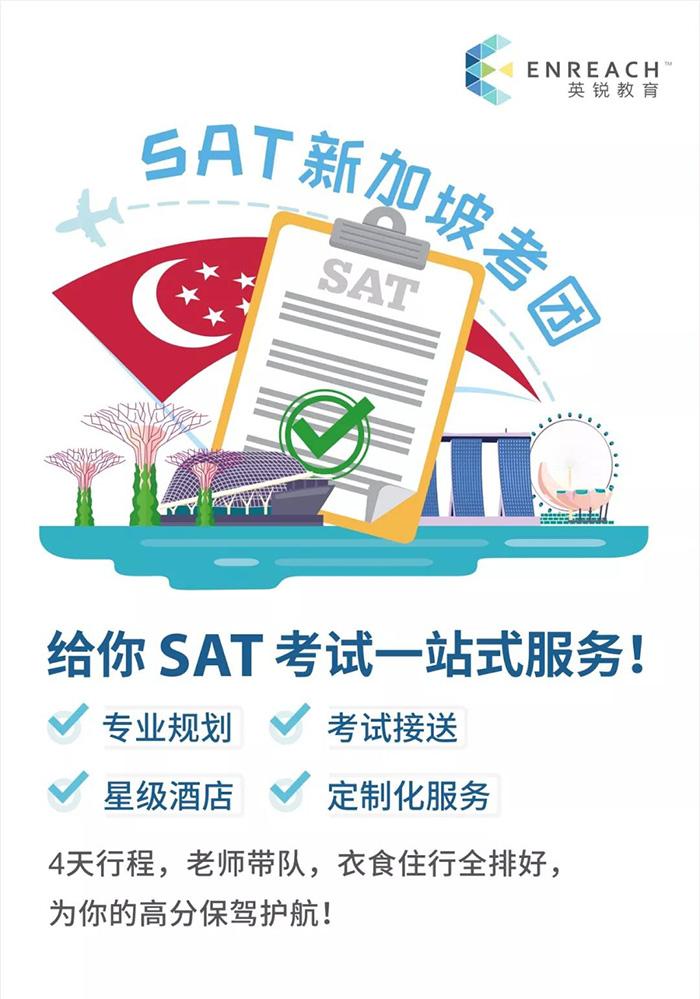 12月SAT新加坡考团报名啦!专业定制服务,速来!